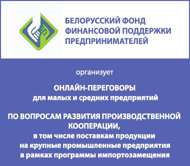 Белорусский фонд финансовой поддержки предпринимателей