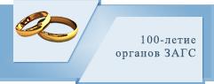 100-летие органов ЗАГС