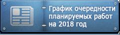 График очередности планируемых работ на 2018 год