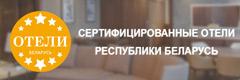 Сертифицированные отели Беларуси