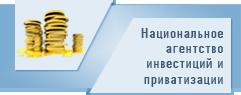 Национальное агентство инвестиций и приватизации