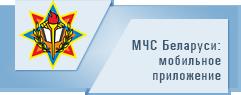 МЧС Беларуси: мобильное приложение
