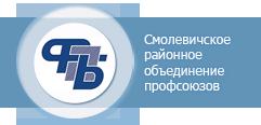 Смолевичское районное объединение профсоюзов