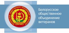 Белорусское общественное объединение ветеранов