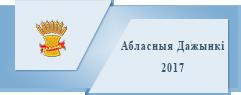 Абласныя Дажынкі - 2017