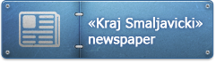 «Kraj Smaljavicki» newspaper