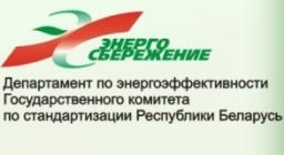 Департамент по энергоэффективности