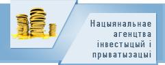 Нацыянальнае агенцтва інвестыцый і прыватызацыі