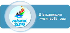 II Еўрапейскія гульні-2019