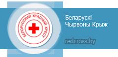 Беларускі Чырвоны Крыж