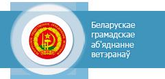 Беларускае грамадскае аб'яднанне ветэранаў