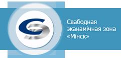 З'яўляецца рэзідэнтам СЭЗ «Мінск»