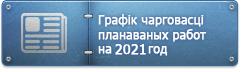 Графік чарговасці планаваных работ на 2021 год