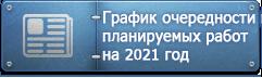 График очередности планируемых работ на 2021 год